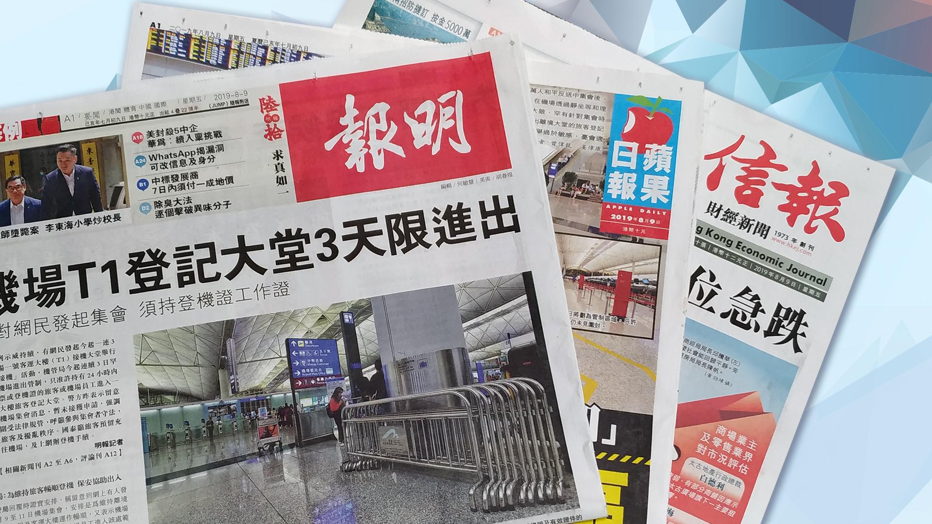 【報章A1速覽】機場T1登記大堂3天限進出 應對網民發起集會;零售酒店生意 7月雙位急跌