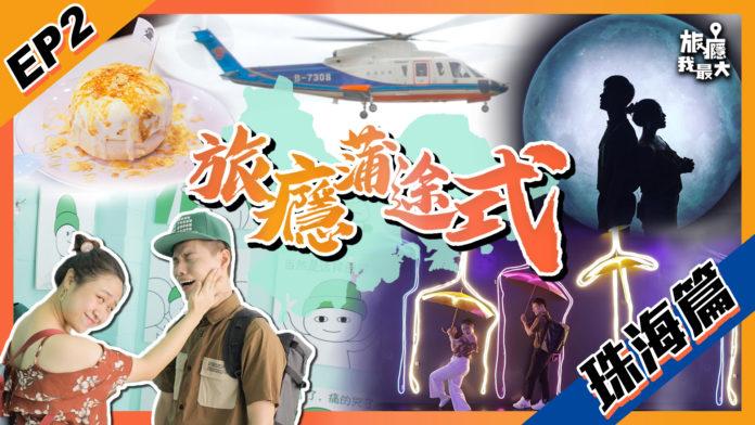 〈好遊〉直升機遊珠海及新晉網紅商圈一次過足癮!