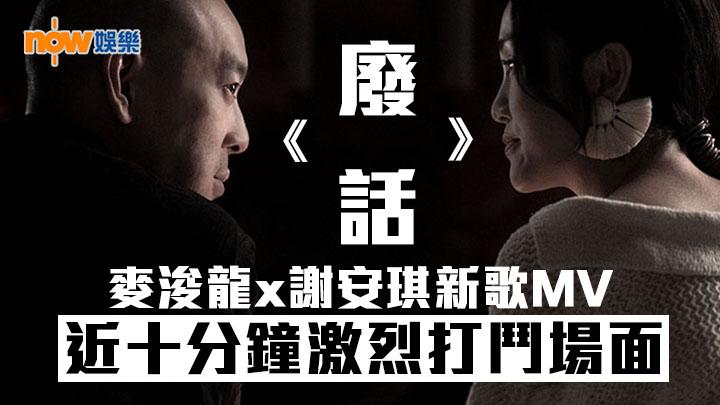 【打足十分鐘】《廢話》MV謝安琪親身上陣致胸骨受傷