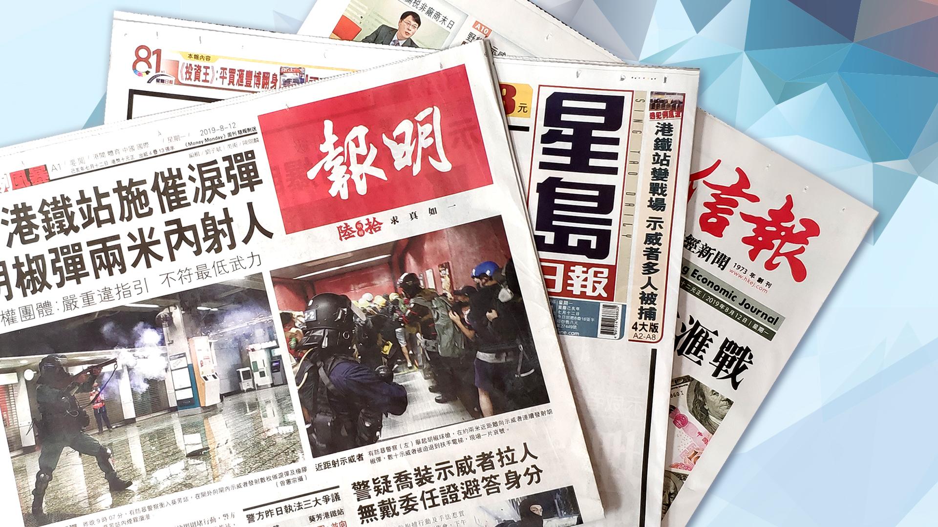 【報章A1速覽】警港鐵站施催淚彈 胡椒彈兩米內射人 人權團體:嚴重違指引;示威「快閃」戰 竄擾半個香港