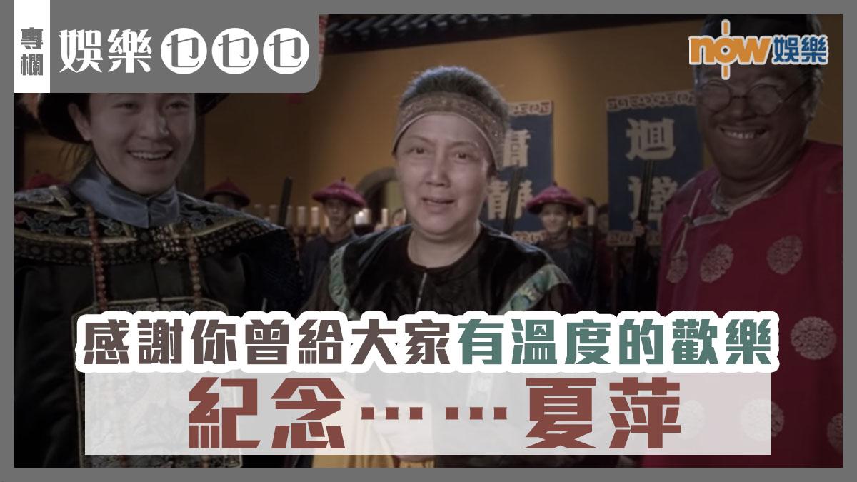 〈娛樂乜乜乜〉說個笑話紀念我……夏萍