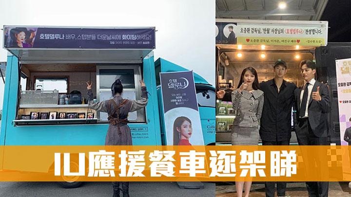 【宋慧喬有份】IU人緣超好 應援餐車逐架睇