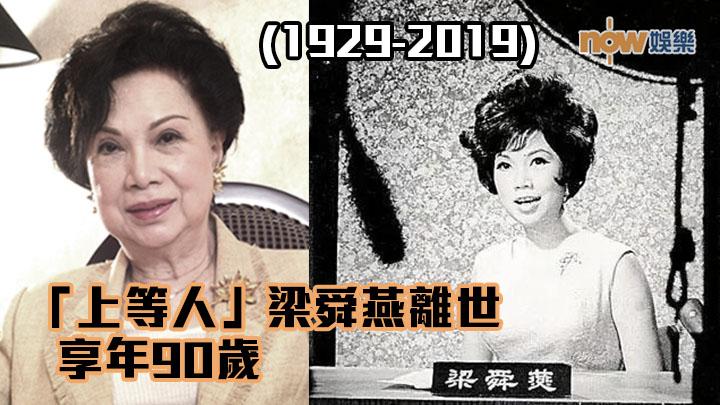 【享年90歲】資深演員梁舜燕離世 「上等人」形象深入民心