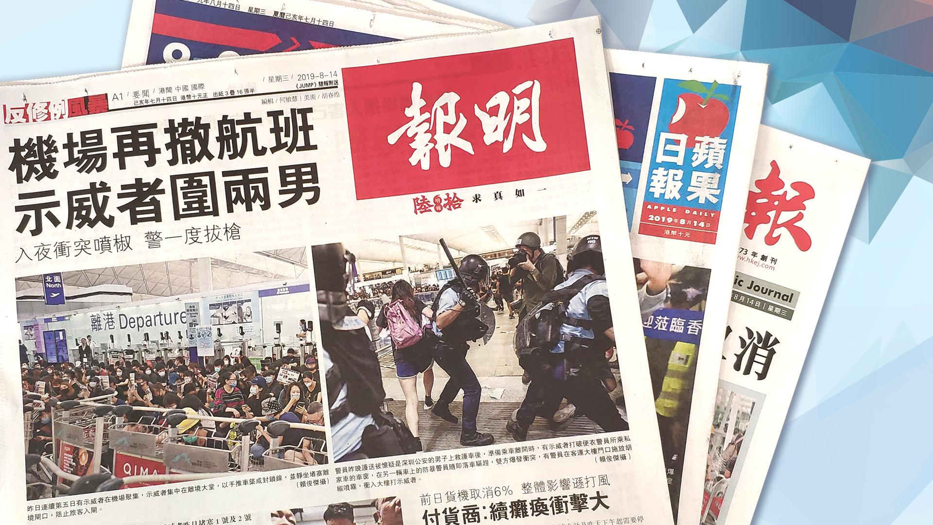 【報章A1速覽】示威者圍兩男 警一度拔槍:機場第二日癱瘓 407航班取消