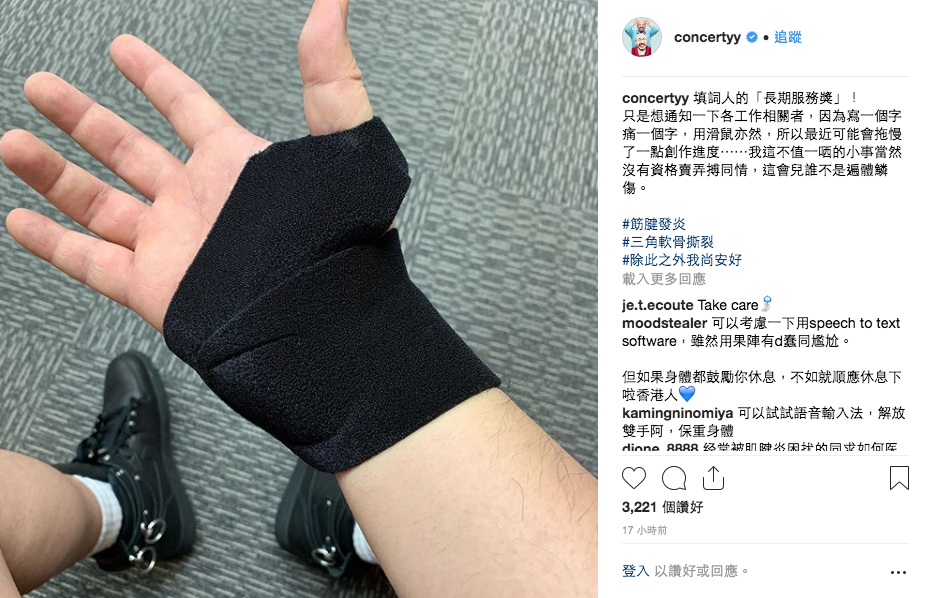 黃偉文自嘲獲「長期服務獎」 填詞填到三角軟骨撕裂