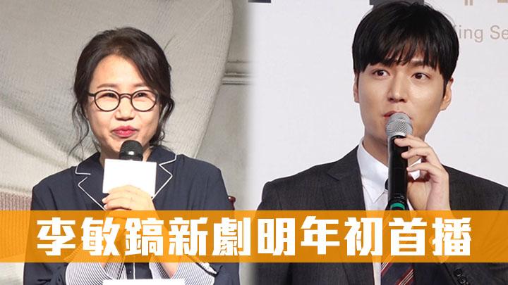 李敏鎬與《太陽的後裔》編劇合作新劇 明年初首播