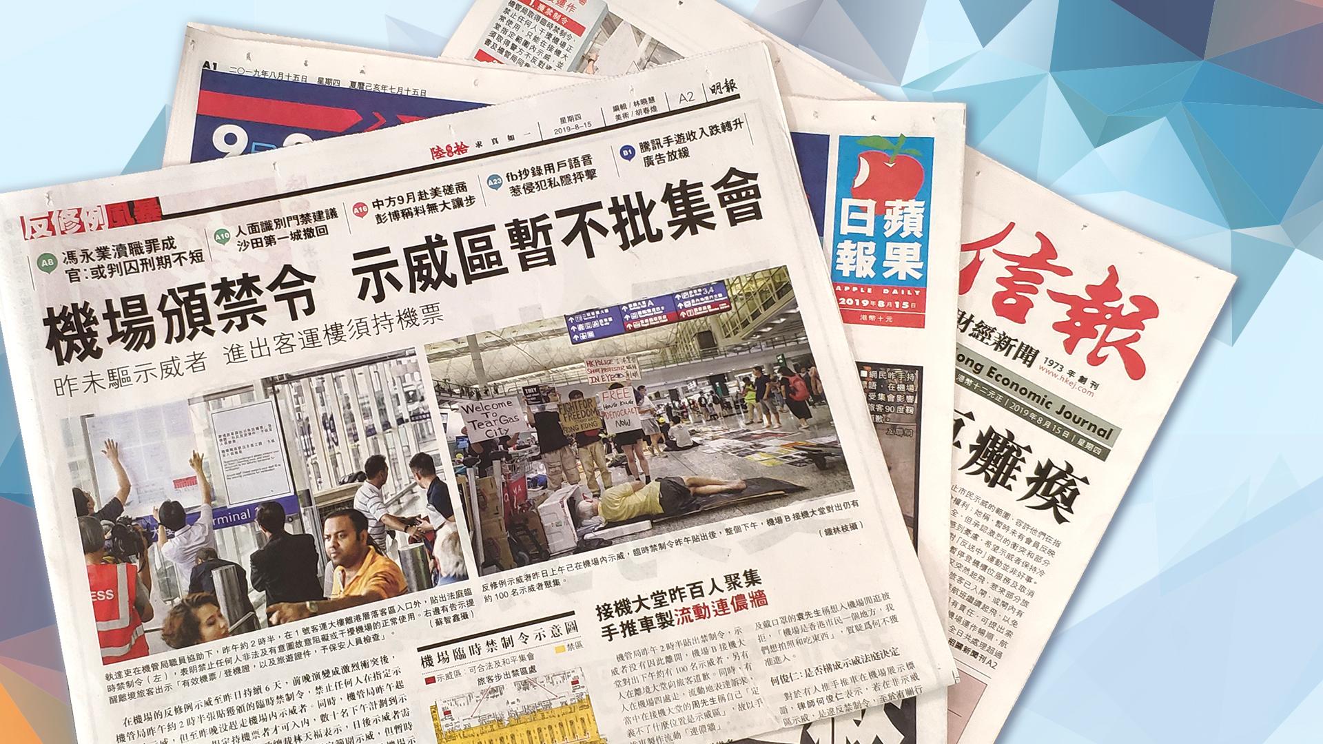 【報章A1速覽】機場頒禁令 示威區暫不批集會:抗爭者向旅客道歉