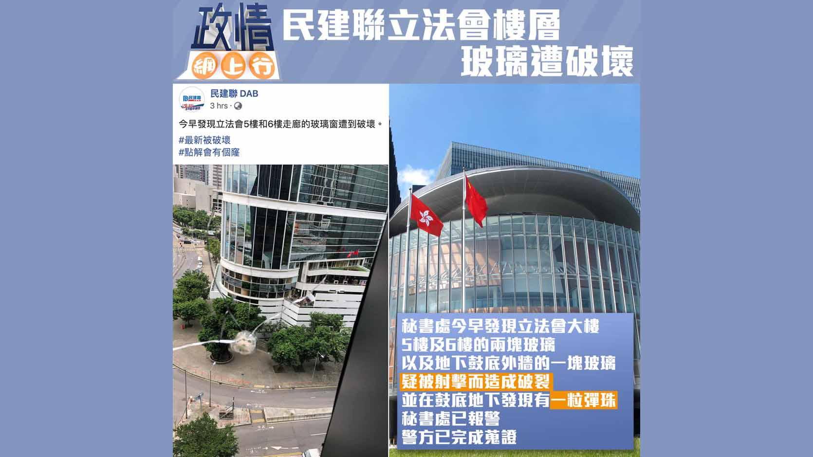 【政情網上行】民建聯立法會樓層玻璃遭破壞