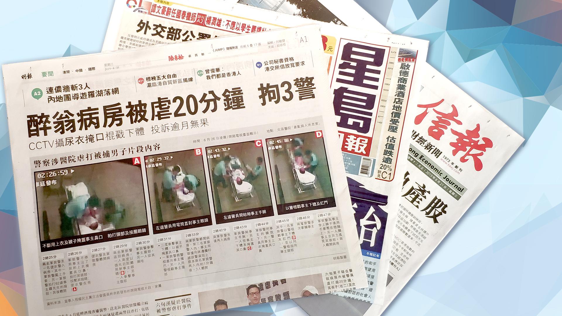 【報章A1速覽】醉翁病房被虐20分鐘 拘3警:林鄭邀政教名人建對話平台