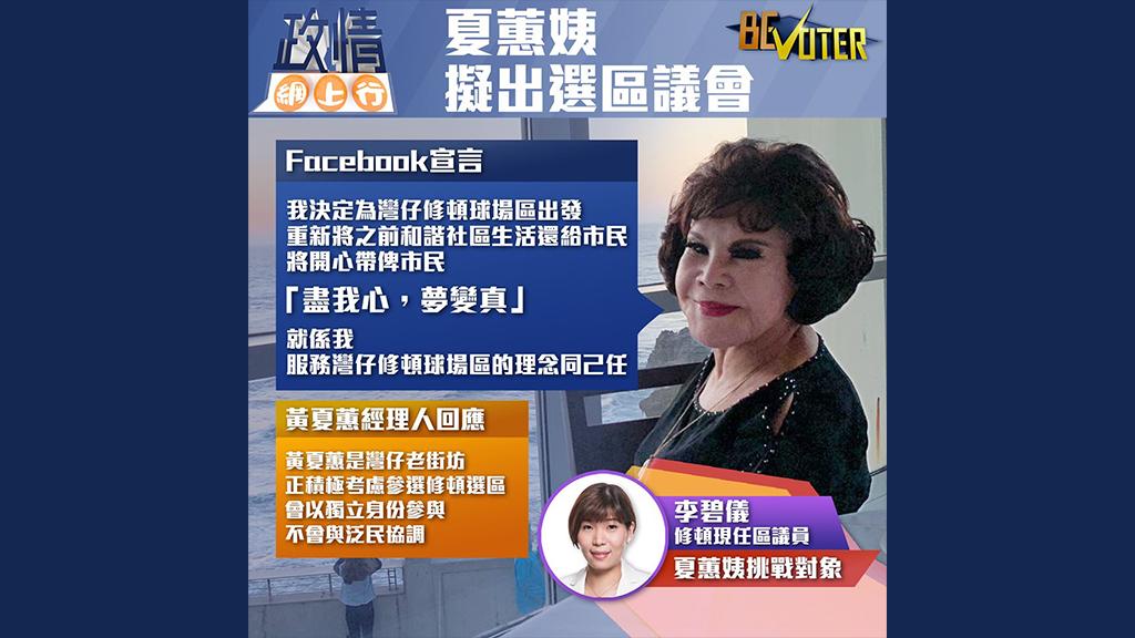 【政情網上行】夏蕙姨擬出選區議會