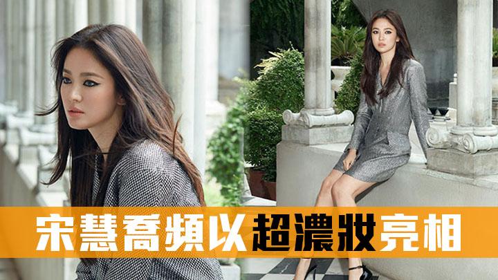 【近況】宋慧喬頻以超濃妝亮相 網民:懷念仙氣的她