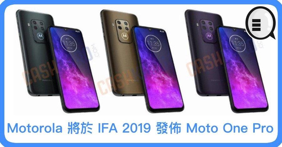 Motorola 將於 IFA 2019 發佈 Moto One Pro