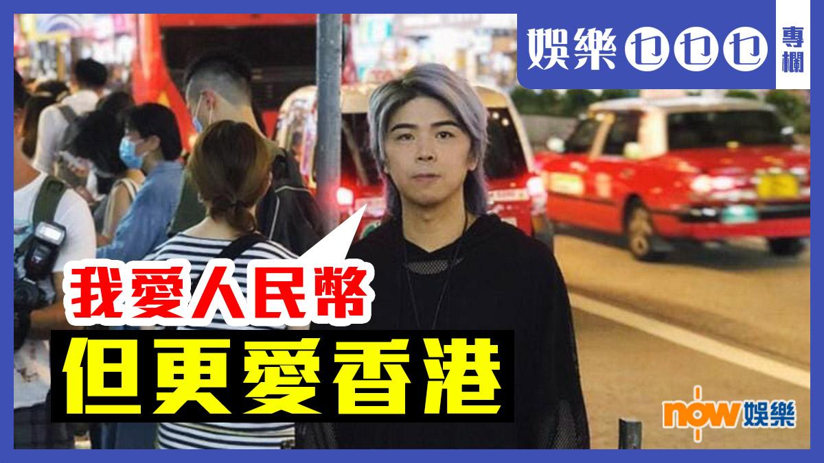 〈娛樂乜乜乜〉愛人民幣 更愛香港