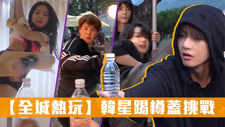 【全城熱玩】韓星踢樽蓋挑戰 邊個最好身手?