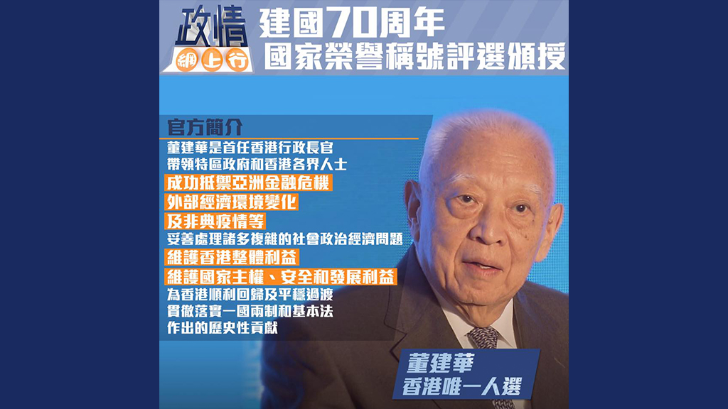 【政情網上行】建國70周年 國家榮譽稱號評選頒授