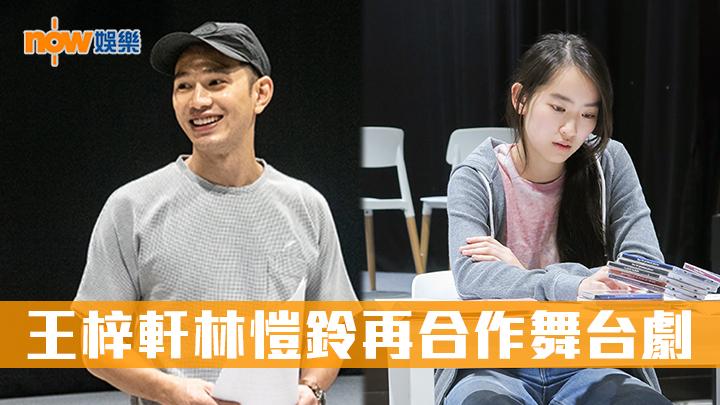 與林愷鈴再合作音樂劇 王梓軒大讚:好戲!