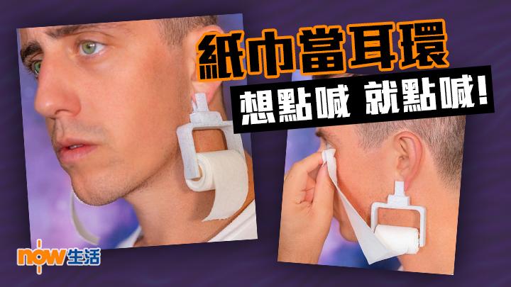 【喊包福音】隨時喊隨時抹!名為「眼液」的紙巾耳環