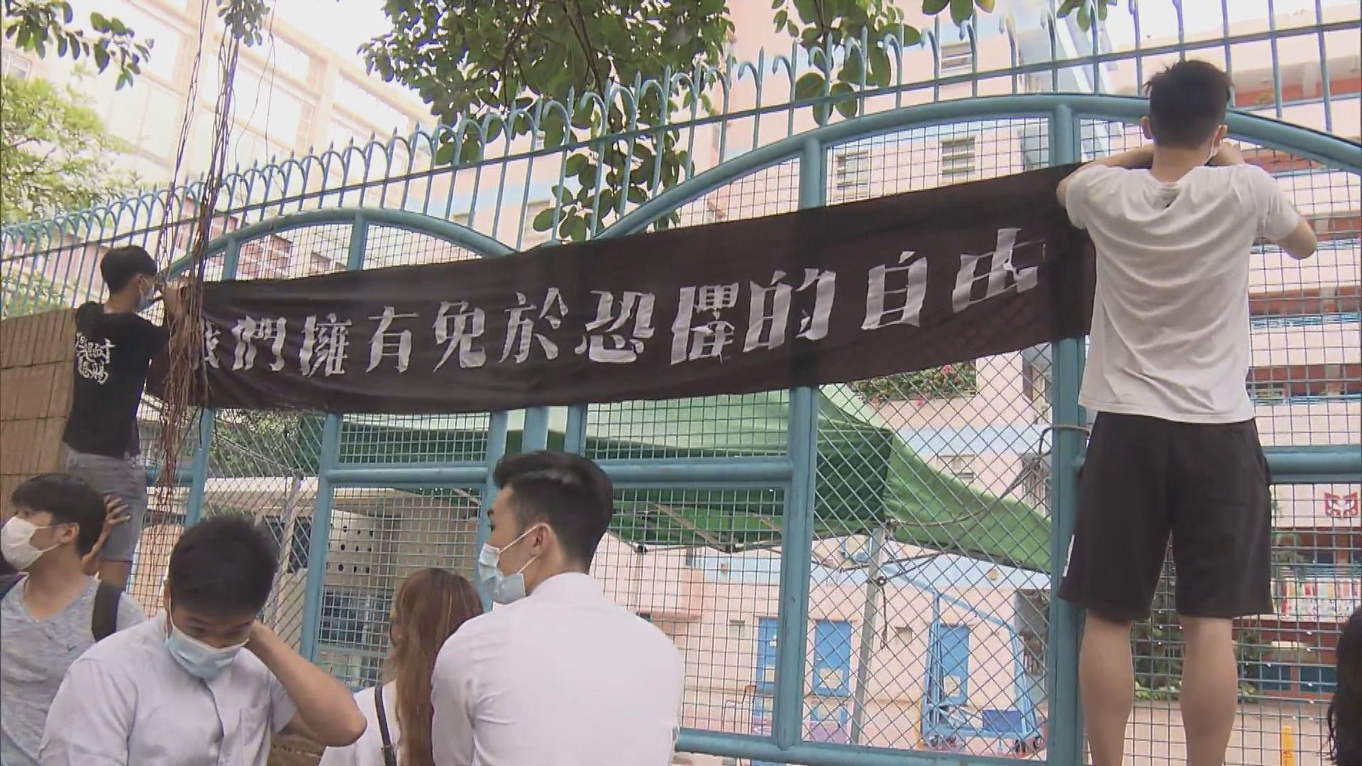 小西灣中學有學生繼續罷課
