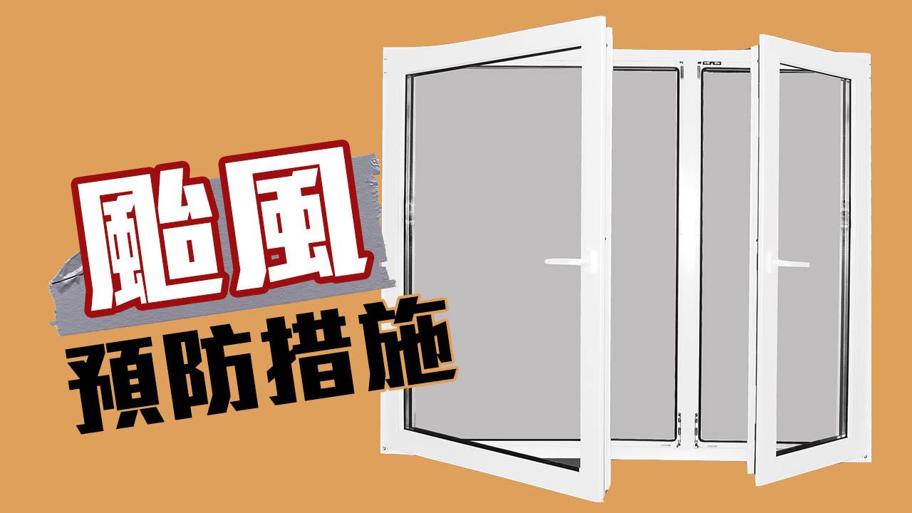 〈好Life〉正值風季,記得做好颱風預防措施!