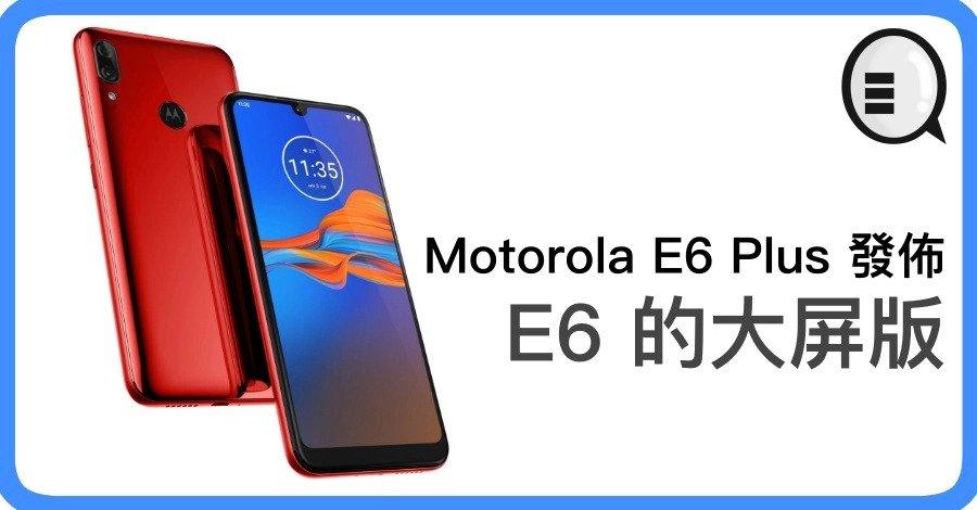 Motorola E6 Plus 發佈   E6 的大屏版