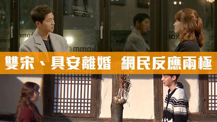 【離婚潮】雙宋、具安離婚  網民反應兩極