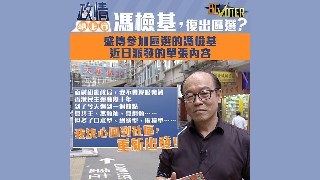 【政情網上行】馮檢基復出區選?