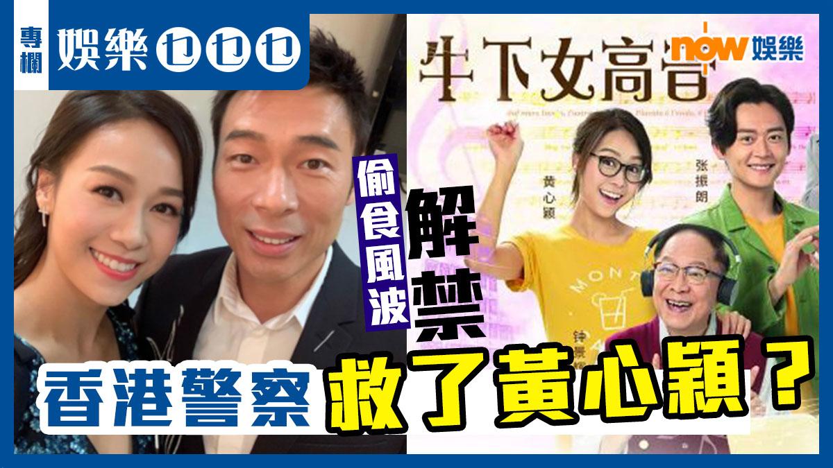 〈娛樂乜乜乜〉香港警察救了黃心穎?
