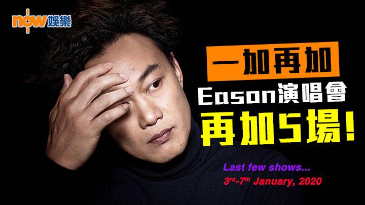 【搶飛喇喂】陳奕迅跨年演唱會宣布再加5場!9月17日開搶!