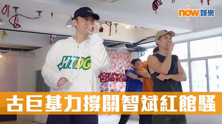 古巨基力撐關智斌獨腳紅館Show 自組新組合「KK」出道!