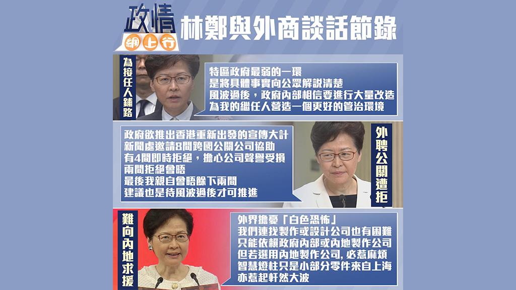【政情網上行】林鄭與外商談話節錄