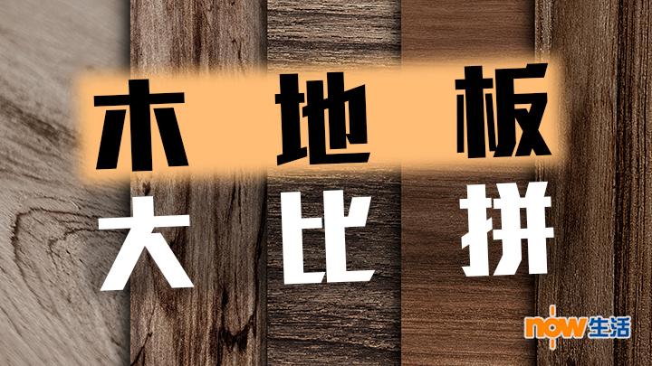 〈好Life〉裝修有咩唔好慳?木地板性價比篇