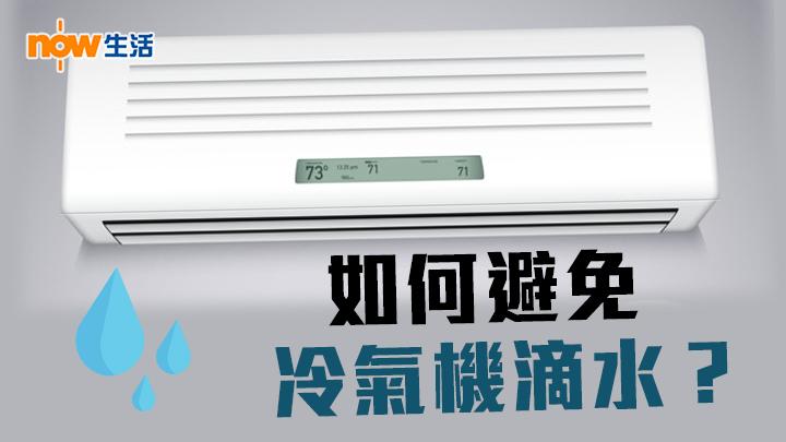 〈好Life〉如何避免冷氣機滴水?