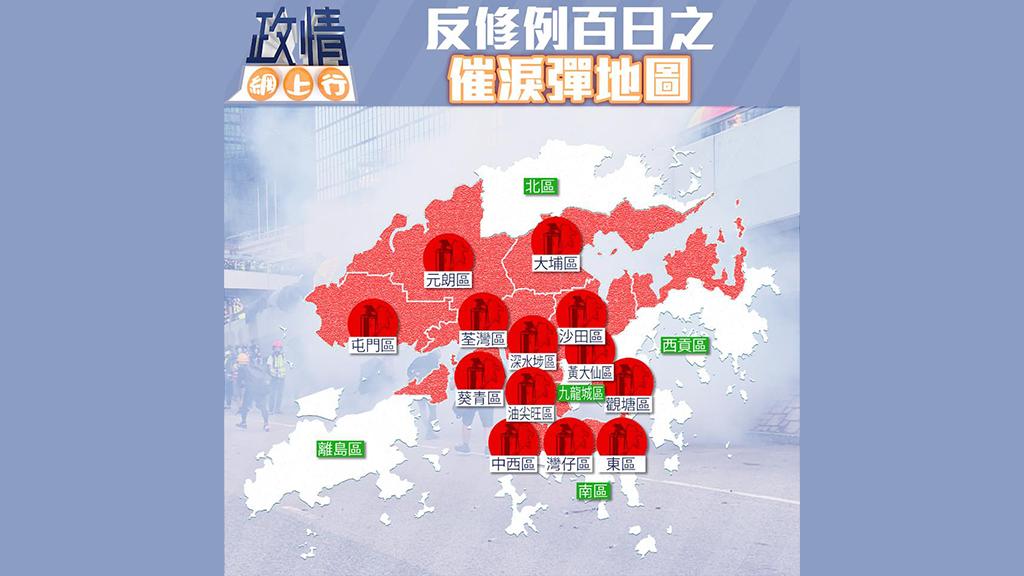 【政情網上行】反修例百日之催淚彈地圖