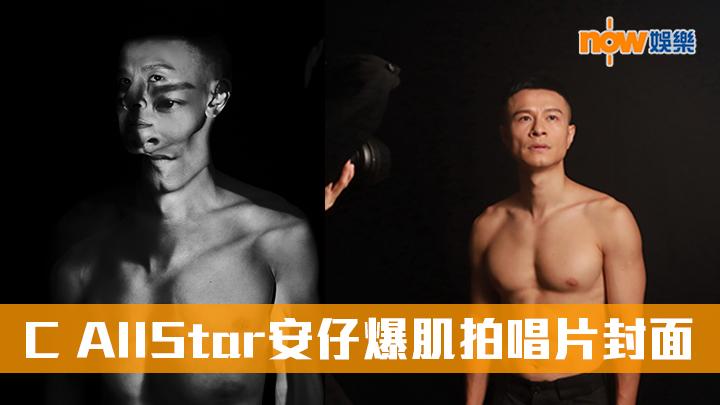 爆肌拍新唱片封面 C AllStar 安仔:體脂維持 8%