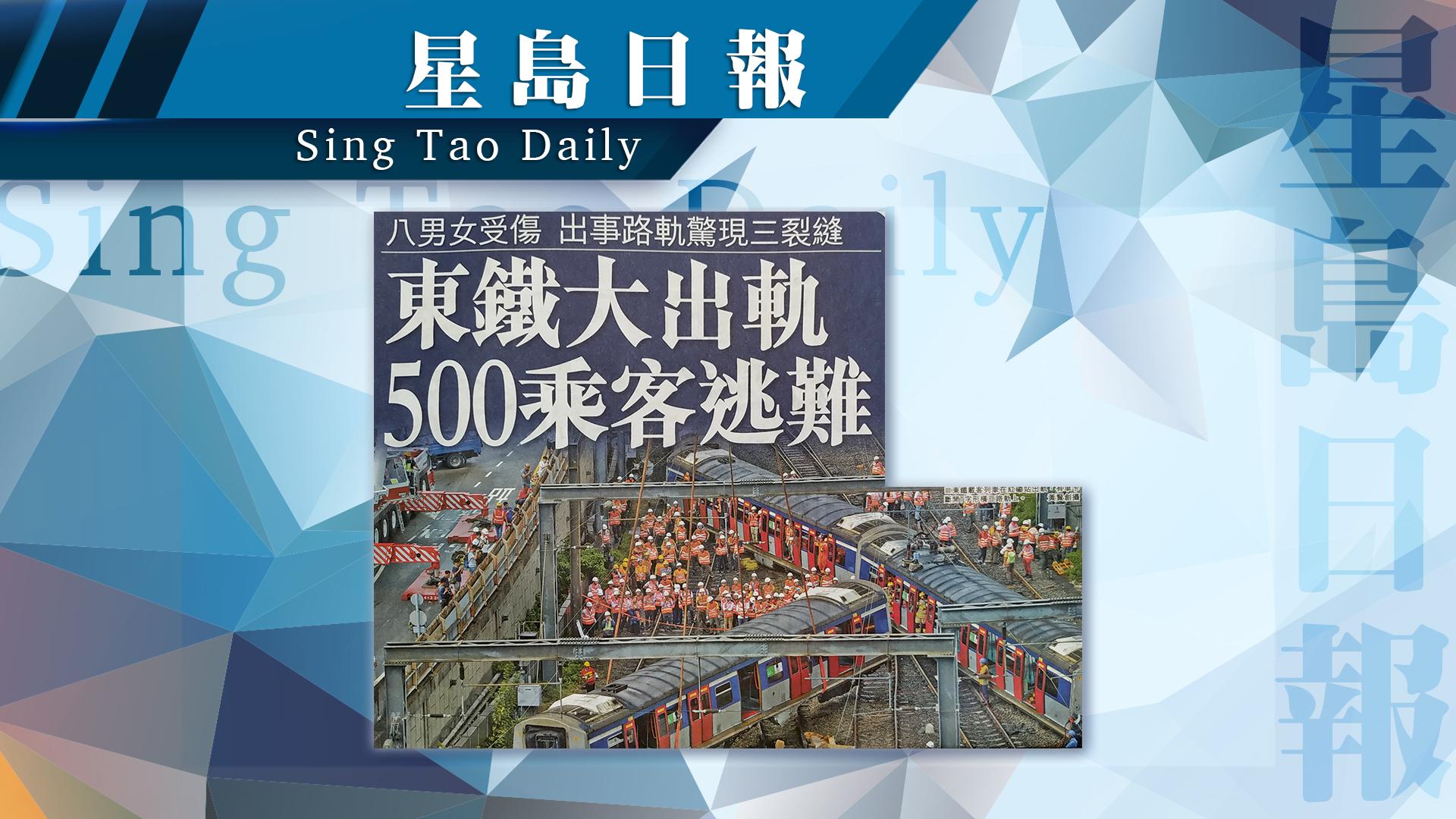 【報章A1速覽】東鐵斷腰出軌 路軌3處見裂;東鐵大出軌 500乘客逃難