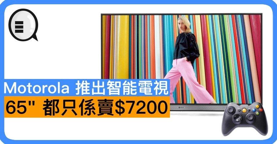 Motorola 推出智能電視   65″ 都只係賣$7200