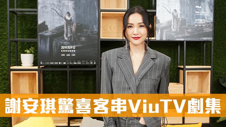 驚喜客串ViuTV劇集 謝安琪:年紀唔細要「養生mode」工作