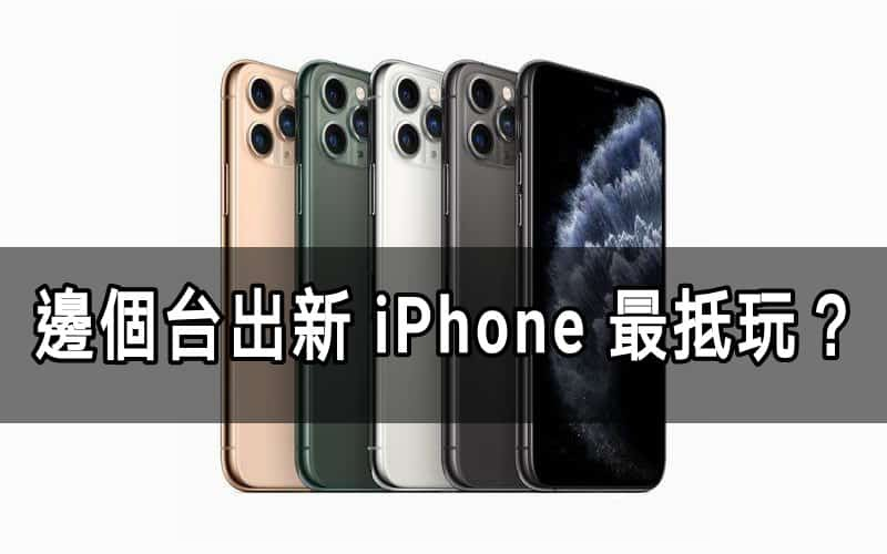 「iPhone 出機攻略」上台出 iPhone 邊間最係最抵?