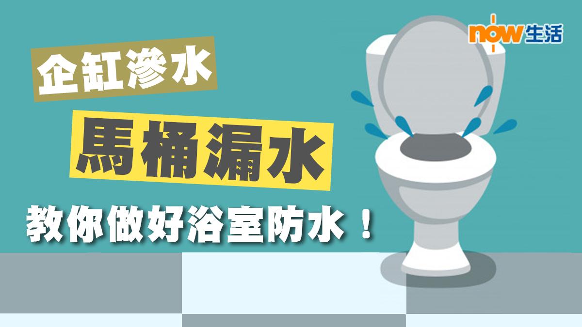 〈好Life〉企缸滲水?馬桶漏水?教你做好浴室防水!