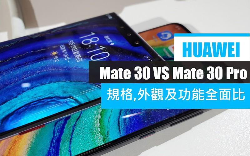 [Mate 30 vs Mate 30 Pro] 兩部旗艦外觀及規格功能上又有什麼不同?