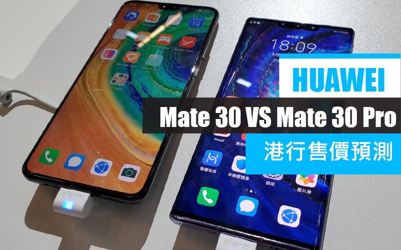 HUAWEI Mate 30 系列港版售價預測