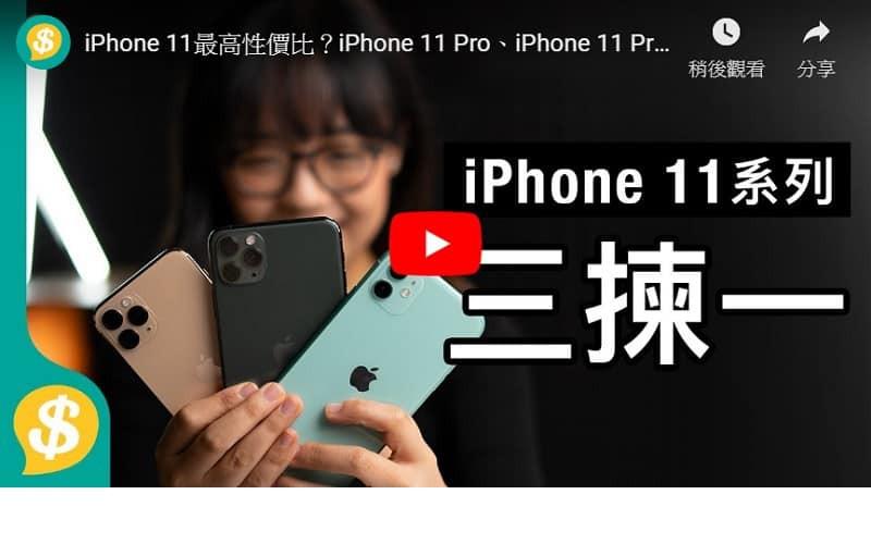 iPhone 11最高性價比?iPhone 11 Pro、iPhone 11 Pro max 三機如何選擇?實物上手重點速試