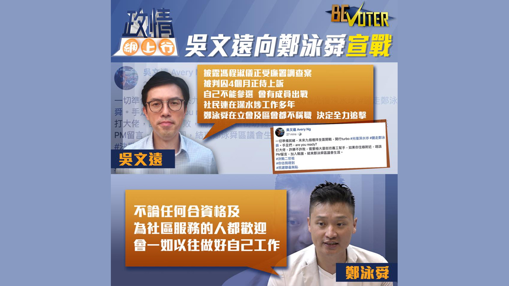 【政情網上行】吳文遠向鄭泳舜宣戰