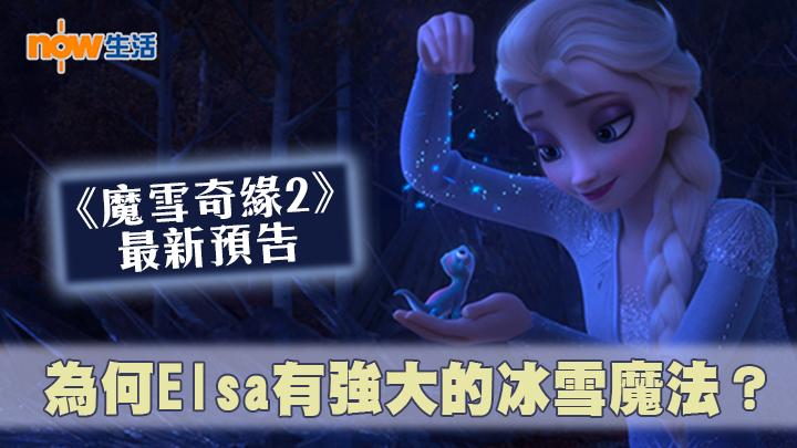 《魔雪奇緣2》最新預告 揭露Elsa冰雪魔法的由來!