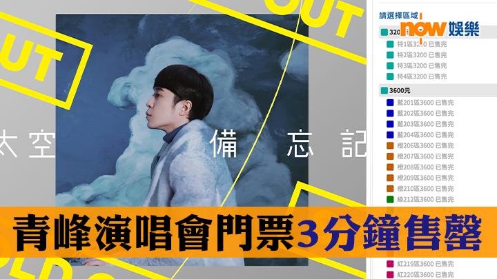 青峰首場個人演唱會開售 3分鐘秒殺一票不留