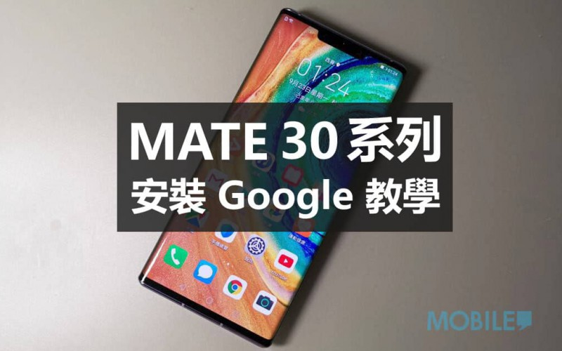 HUAWEI Mate 30 / Mate 30 Pro 安裝 Google 教學!