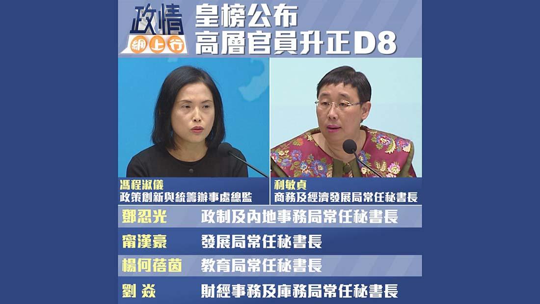 【政情網上行】皇榜公布 高層官員升正D8