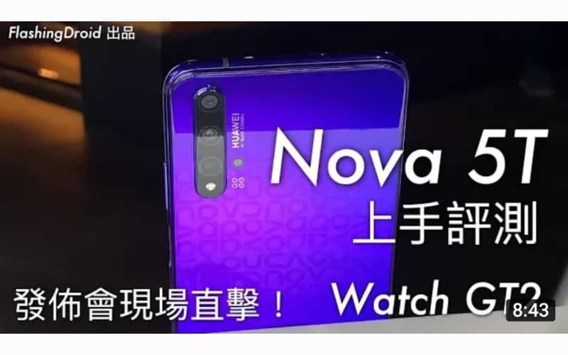 [現場直擊] Huawei Nova 5T / Watch GT2 上手試玩評測,4800 萬像素 Master AI 旗艦級相機,獨特機身設計!