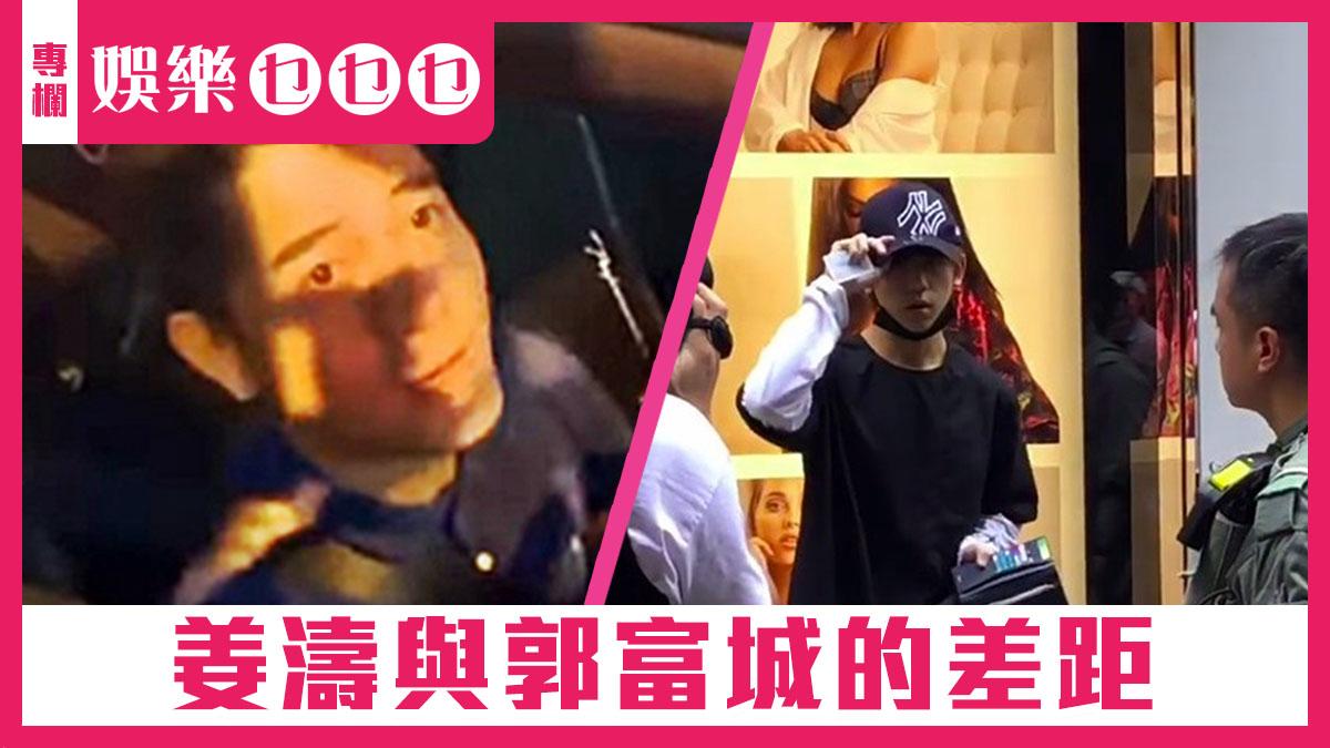 〈娛樂乜乜乜〉姜濤與郭富城的差距