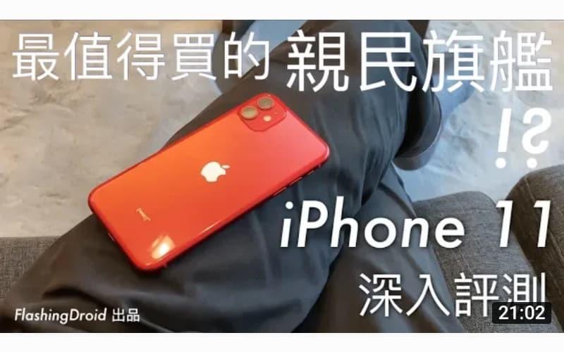Apple iPhone 11 完整深入評測 超廣角鏡、夜拍大測試!by FlashingDroid